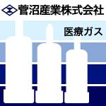 菅沼産業株式会社
