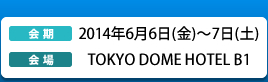 会期:2014年6月6日(金)~7日(土)/会場:TOKYO DOME HOTEL B1